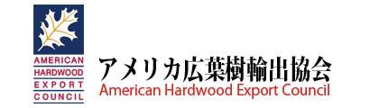 アメリカ広葉樹輸出協会