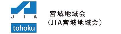公益社団法人 日本建築家協会 東北支部 宮城地域会(JIA宮城地域会)